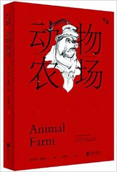 《动物农场》