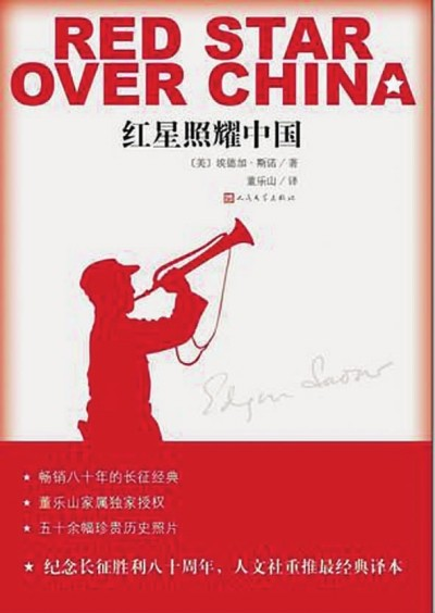 红星照耀中国 何以长销不衰近80年
