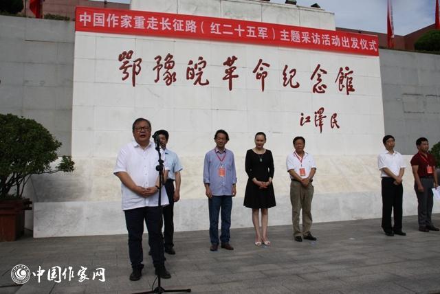 中国作家重走长征路(红二十五军)主题采访活动启动