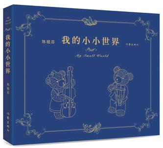 小小世界的童话(节选)--报刊--中国作家网