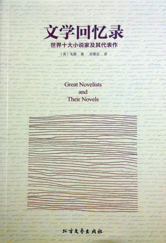 文学回忆录_新书品荐--报刊--中国作家网
