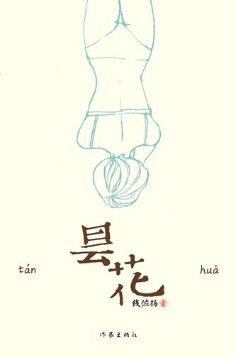 日本手绘线条美女