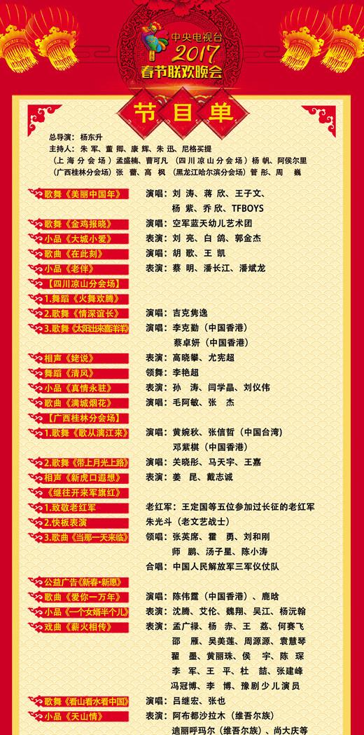中央电视台2017春节联欢晚会节目单