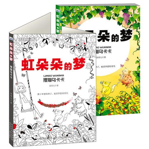金朵儿童话的叙述艺术--文学院--中国作家网