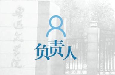 鲁迅文学院历届主要负责人任职简表