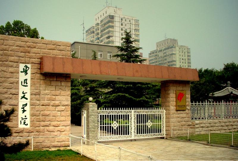鲁迅文学院八里庄分院