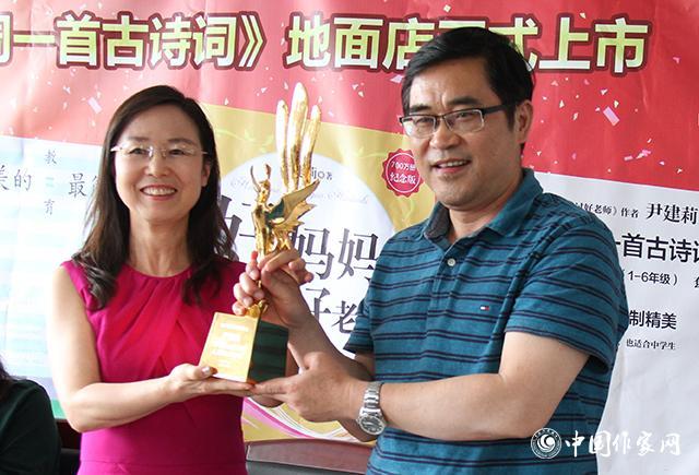 教师妈妈黄_《好妈妈胜过好老师》畅销700万册座谈会在京举行