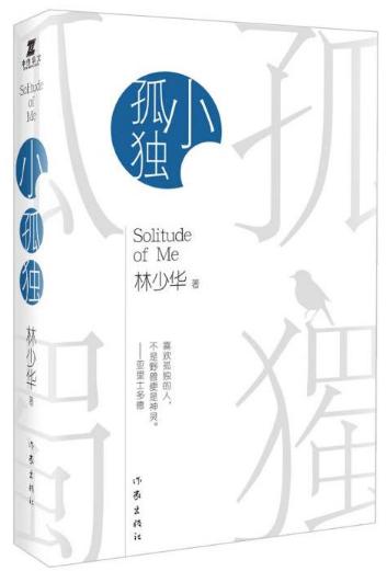 林少华:跟村上捆了二十年,最近译渡边淳一了