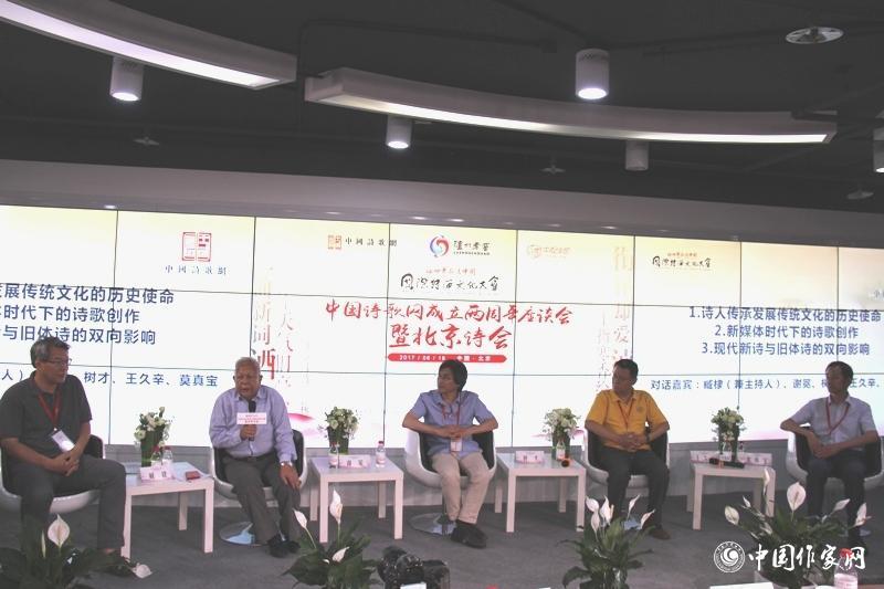 中国诗歌网庆祝成立两周年:致敬新诗百年