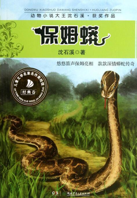 沈石溪:创作曲折动人的动物传奇