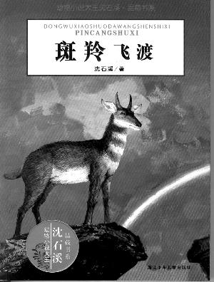 野犬女皇_沈石溪:振兴漫画从改编文本做起--访谈--中国作家网