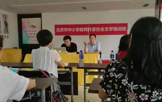 北京教师作家采风青山关,聆听大咖讲座