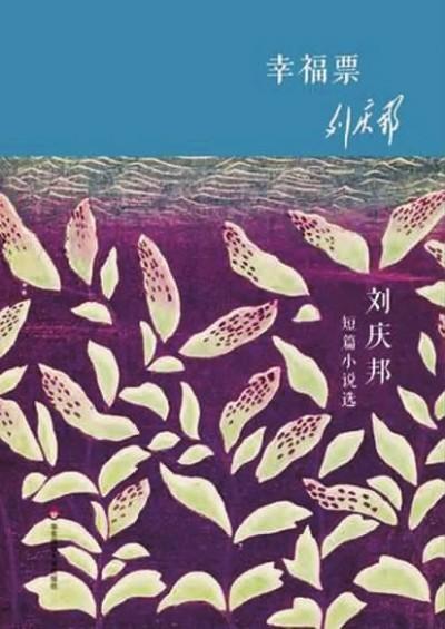 刘庆邦谈短篇小说 从现实故事结束的地方开始