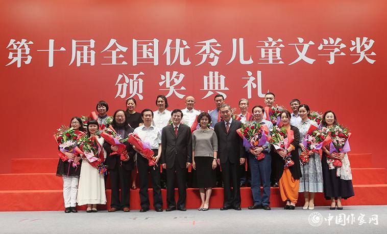 第十届全国优秀儿童文学奖颁奖典礼在京隆重举行