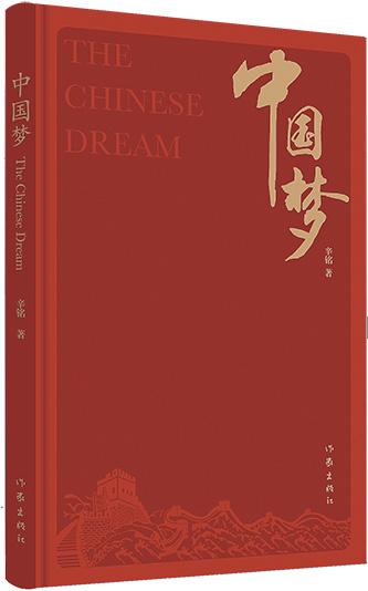 光荣与梦想——《中国梦》代后记