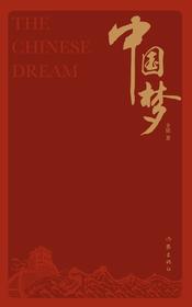 《中国梦》