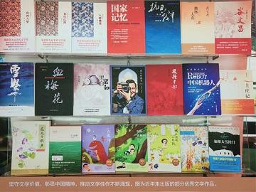 中国作家出版集团职工热议砥砺奋进的五年展览
