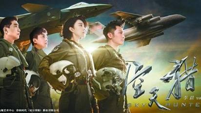 《空天猎》展现人民空军的魅力