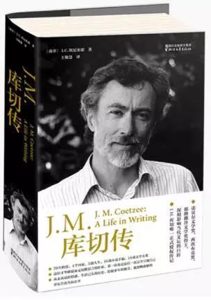 《J.M.库切传》