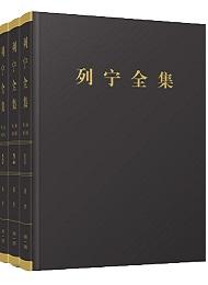 《列宁全集》第二版增补版