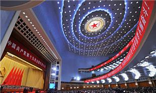 龙8共产党第十九次全国代表大会开幕会现场