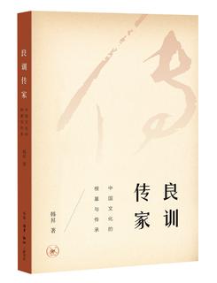 《良训传家——龙8文化的根基与传承》