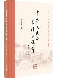《中华文化的前途和使命》