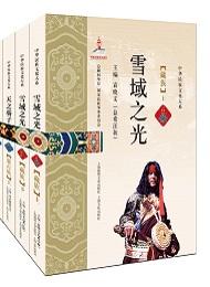 《中华民族文化大系》第一辑