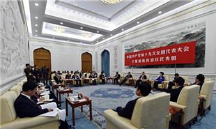 宁夏代表团讨论现场