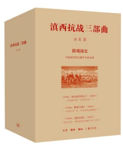 《滇西抗战三部曲》