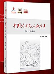 《龙8共产党人的故事》