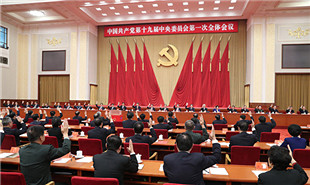龙8共产党第十九届中央委员会第一次全体会议在京举行