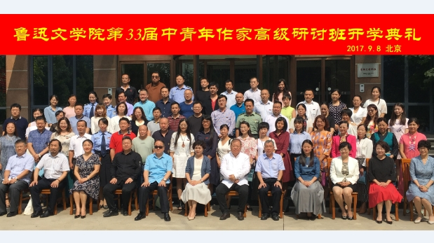 徐雪梅图片_鲁迅文学院--鲁迅文学院--中国作家网