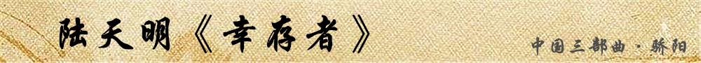 qy588千赢国际备用网址【官网】_幸存者