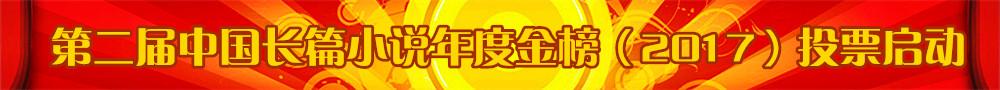 qy588千亿国际_中国长篇小说年度金榜