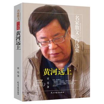 """雷达最新散文集《黄河远上》出版:""""个人命运"""