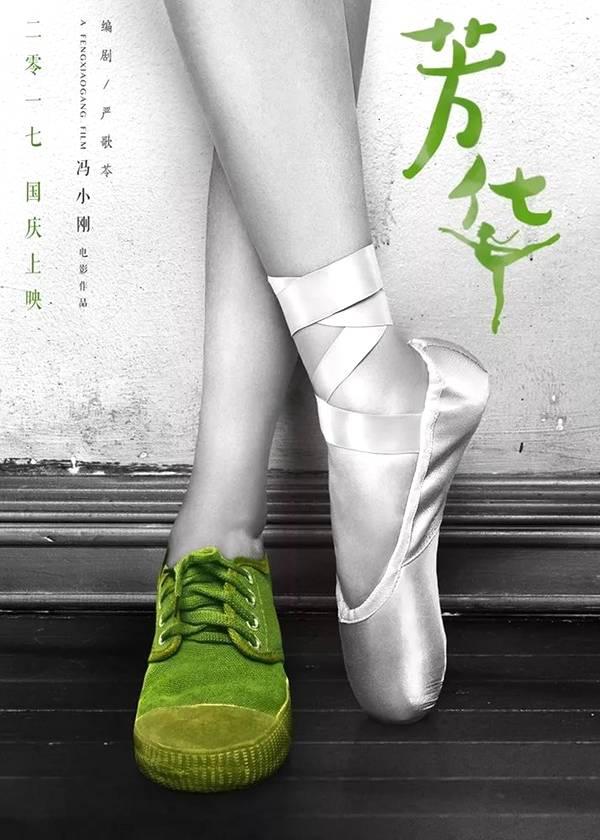 《芳华》电影海报