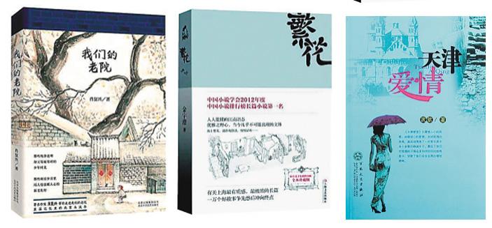 今天的京津沪文学
