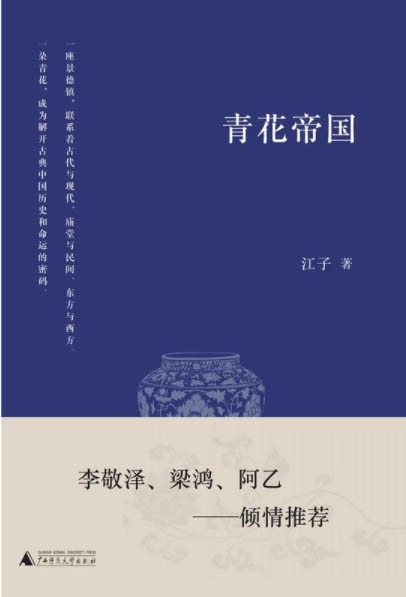 www.qy588.vip_《青花帝国》