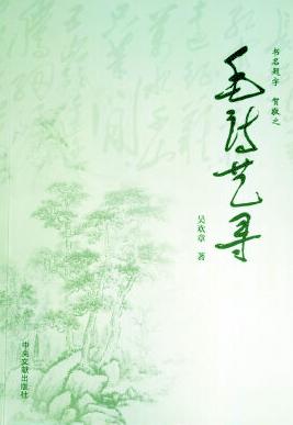 《毛诗艺寻》