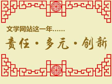 www.qy588.vip,qy588千亿国际,qy588千赢国际备用网址_www.qy588.vip网站这一年:责任·多元·创新(下)