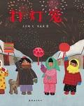 新年主题童书尽显中国风