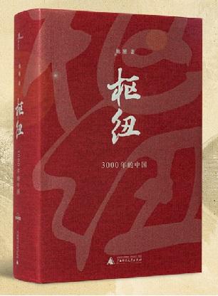 《枢纽-3000年的中国》