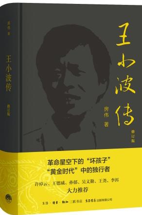 《王小波传》