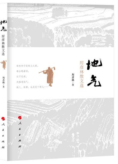 《地气――厉彦林散文选》