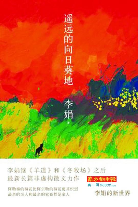 中国作家协会网_李娟:我的散文其实就是标准的小说--访谈--中国作家网