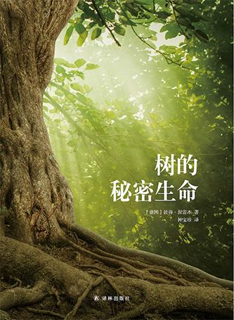 《树的秘密生命》