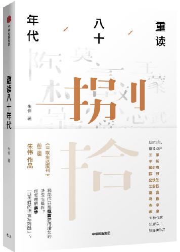 """朱伟新作《重读八十年代》:重返文学的""""黄金时代"""""""