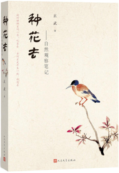《种花去――自然观察笔记》