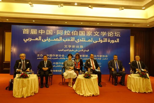首届中国·阿拉伯国家文学论坛在开罗举行